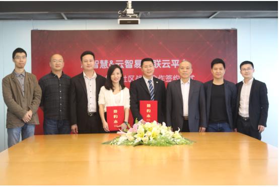 云智易物联网技术落地保利地产,开创智慧物业管理新模式