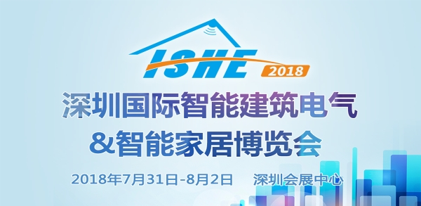ISHE 2018深圳国际智能家居展参展企业抢先看(五)