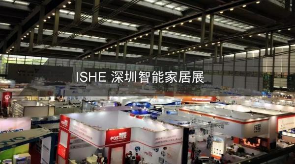 2018深圳智能家居展参展企业抢先看(九)