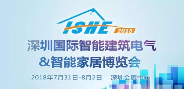 ISHE 2018深圳国际智能家居展参展企业抢先看(八)