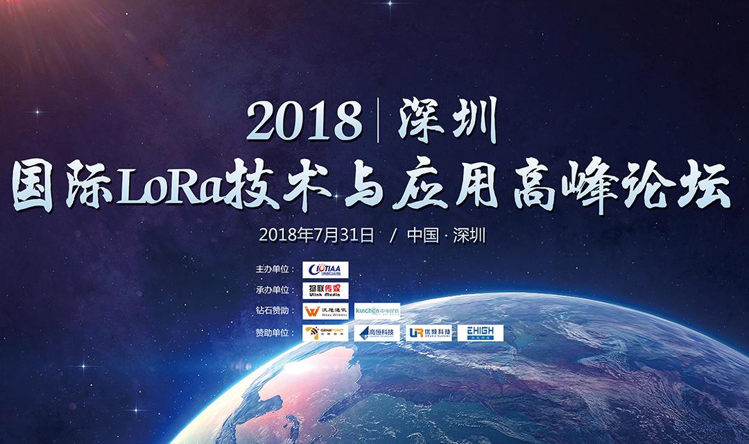 2018深圳國際LoRa技術與應用高峰論壇  邀請函