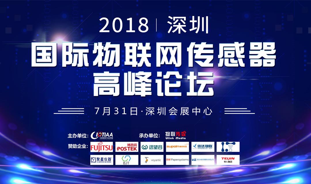 2018深圳國際物聯網傳感器高峰論壇 邀請函