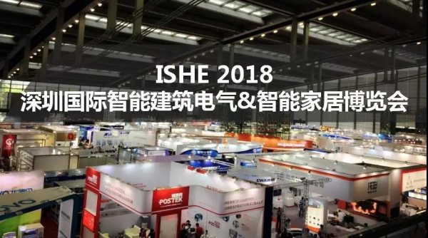 ISHE 2018深圳国际智能家居展参展企业抢先看(四)