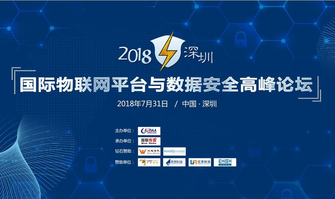 2018深圳國際物聯網平臺與數據安全高峰論壇 邀請函