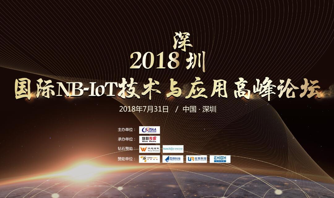 2018深圳國際NB-IoT技術與應用高峰論壇 邀請函