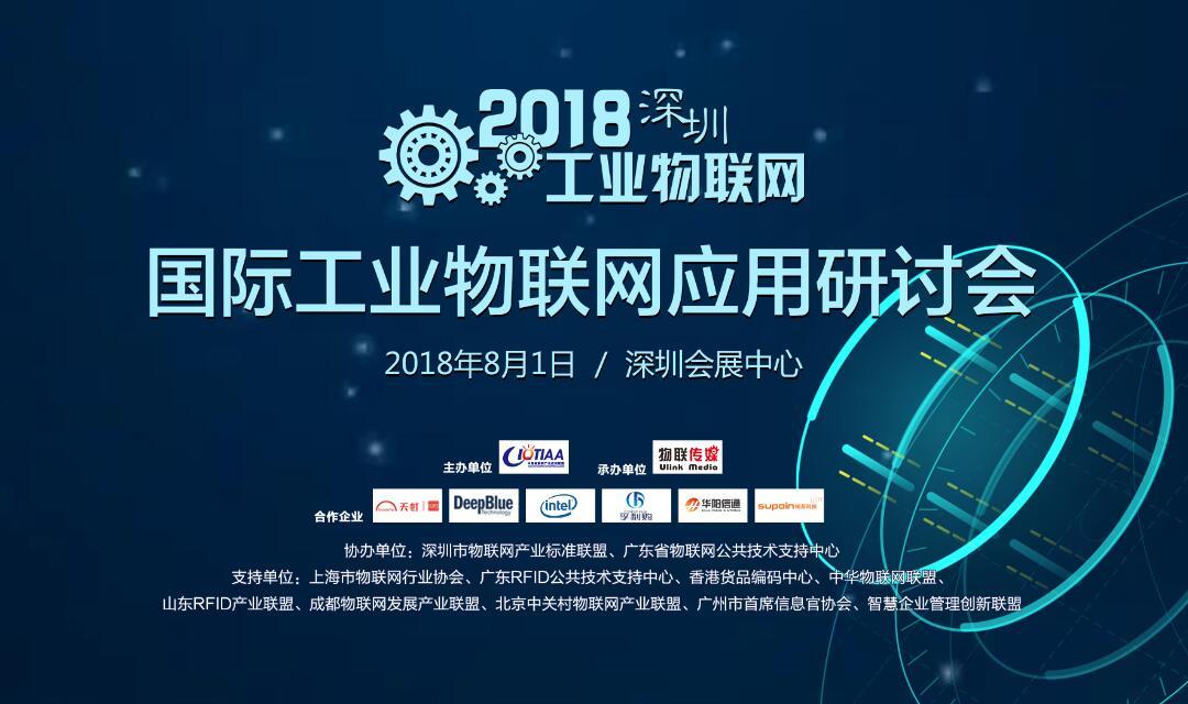 2018深圳國際工業物聯網應用研討會 邀請函