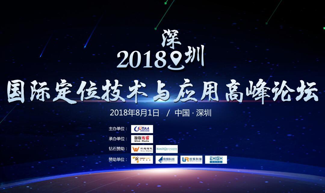 2018深圳國際定位技術與應用高峰論壇 邀請函