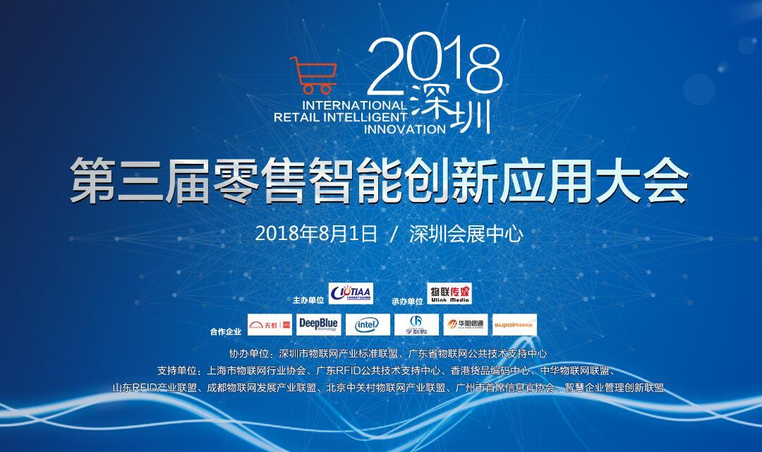 2018深圳零售智能創新應用大會(第三屆) 邀請函