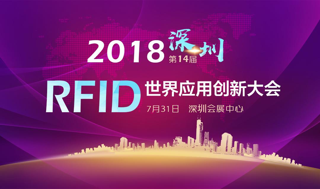 2018第14屆RFID世界應用創新大會 邀請函