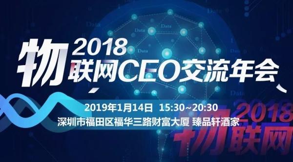 邀请函 | 2018物联网行业高层年会
