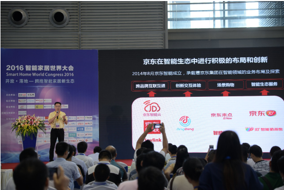 京东智能李俊周:微联和叮咚结合,打造更加人性化的智能产品交互,ISHE智能家居展