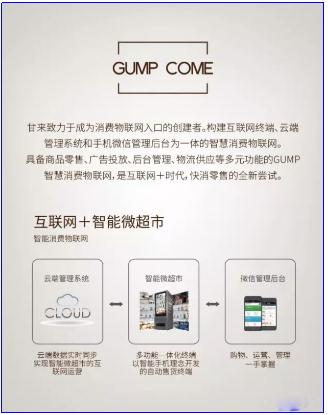 """广州甘来:扔给你一个24小时上班的""""机器人店长"""",ISHE智能家居展"""