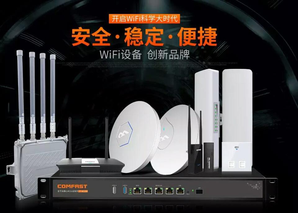 无线网络设备供应商,四海众联将再次参加ISHE展,ISHE智能家居展