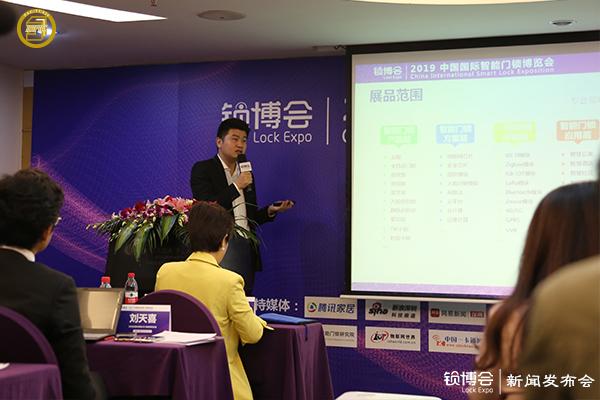锁博会、2019 中国国际智能门锁博览会、乐智网、LockExpo、锁博会LockExpo、智能门锁展、智能硬件展、智慧城市、安防监控、物业/地产、传感器、智慧社区、亚搏娱乐网站入口物联网